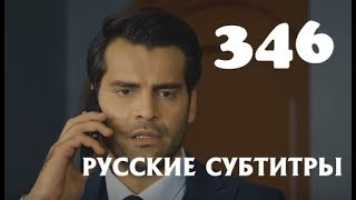 Ты назови 346 серия на русском,турецкий сериал, дата выхода
