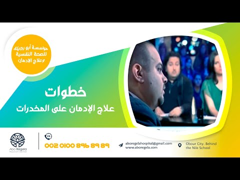 خطوات علاج الادمان من المخدرات - فؤاد ابو رجيلة - مصر