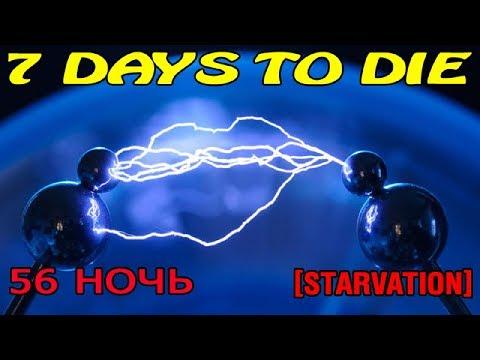 7 Days to Die [ STARVATION ] ► Электрический уничтожитель
