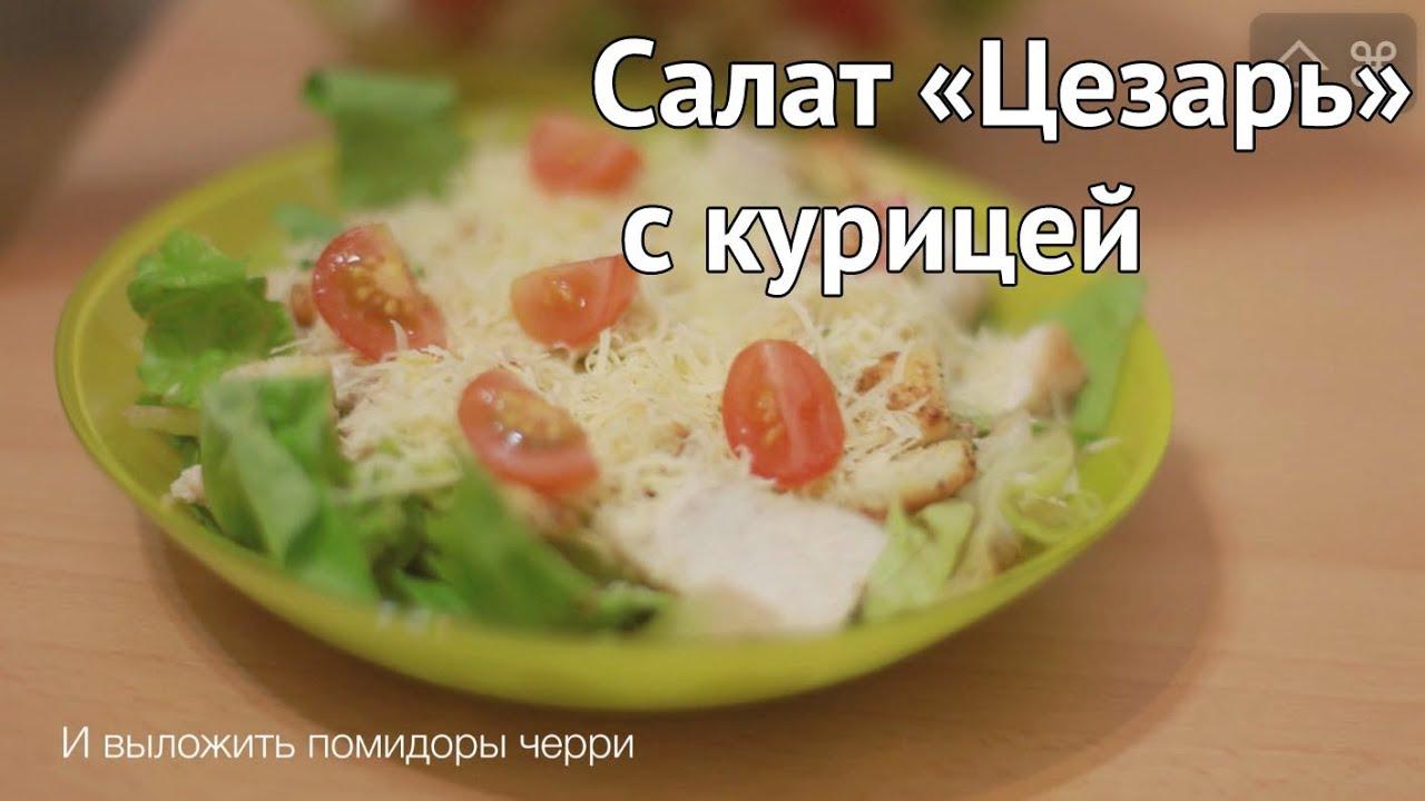 Цезарь с креветками и курицей рецепт классический пошагово