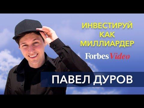 Павел Дуров - Инвестируй как миллиардер   Forbes