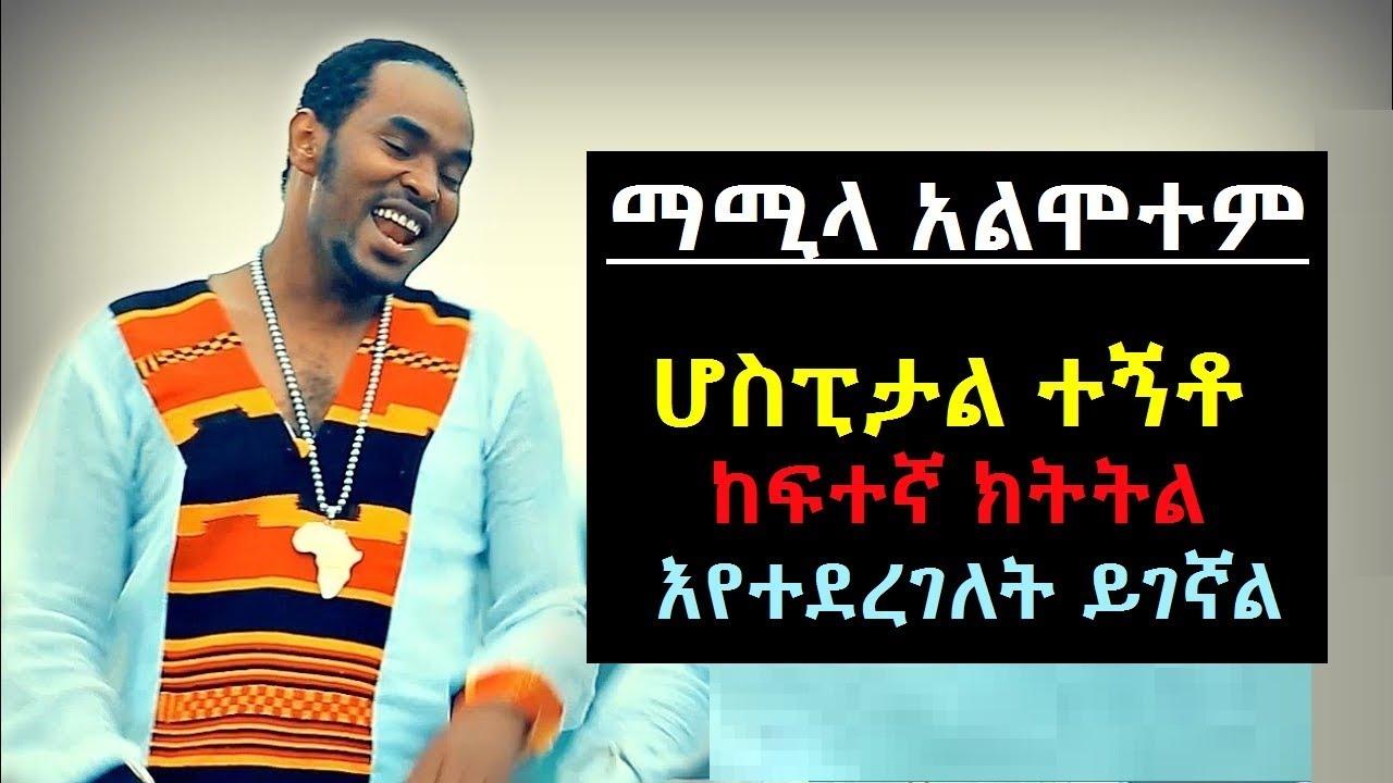 Artist Mamila is undergoing medical treatment Wezwez Addis
