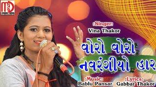 Voro Voro Navrangiyo Har Vina Thakor New Song 2017 Latest Songs Musicaa Digital