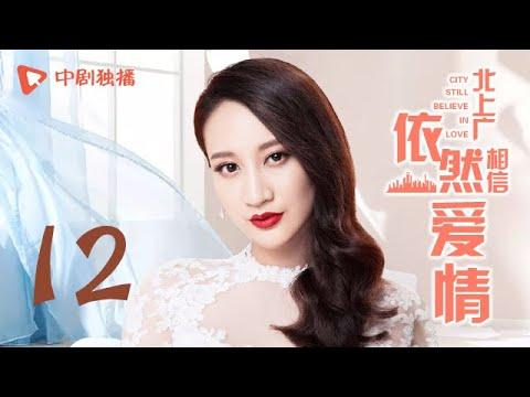 北上广依然相信爱情 12 (朱亚文、陈妍希 领衔主演)