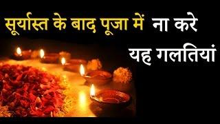 puja karne ki vidhi - सूर्यास्त के बाद पूजा में ना करे यह गलतियां