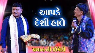 આપડે દેશી હાલે II Toraniya Ramamandal Comedy II Real Studio