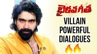 Bhairava Geetha Villain Vijay Ram POWERFUL DIALOGUES | Bhairava Geetha Interview | RGV | Dhananjaya