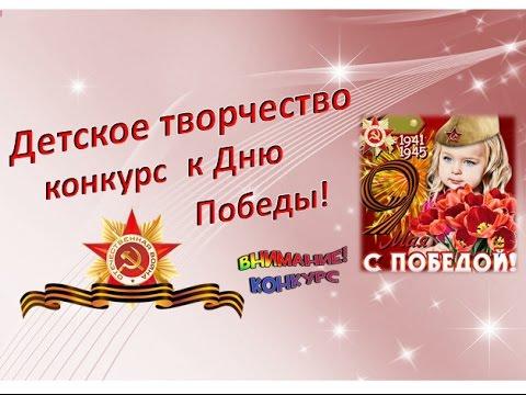 Конкурсы посвященные дню победы для детей