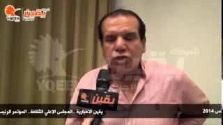 يقين | الفنان فتوح احمد يهمني وجود عروض مسرحية جيدة لتشريف مصر بالخارج
