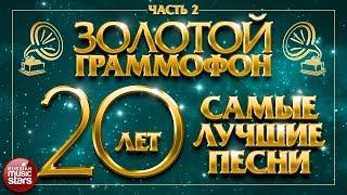 ЗОЛОТОЙ ГРАММОФОН ⍟ САМЫЕ ЛУЧШИЕ ПЕСНИ ЗА 20 ЛЕТ ⍟ Часть 2 ⍟ ИЗБРАННАЯ КОЛЛЕКЦИЯ ХИТОВ ⍟