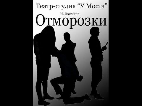 Х/Ф Отморозки