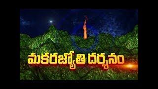 Live : Sabarimala Makara Jyothi 2019   Makara   Jyothi   Ayyappa Jyothi   Live  Devotional stream