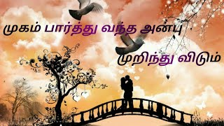 Tamil beautiful quotes love whatsapp status