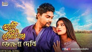Josna Dekhi Video Song   Sabina Yesmin & Nakib Hrid Chowdhury   Shah Riaz   Jolly
