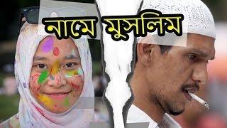 naamey muslim || Bangla waz 2017 || bangla funny video