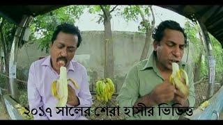 New 2017 Free bangla funny videos clips Faruk