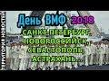 День ВМФ 29 07 18 Санкт Петербург ПУТИН Севастополь Астрахань Оренбург Новороссийск mp3