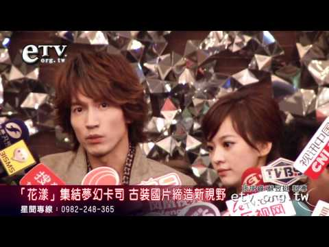 Jerry Yan, Ivy Chen, Joe Cheng, Michelle Chen-Press conference (Taiwan movie Hua Yang- 2012)