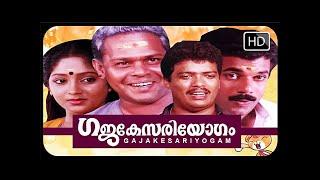 Malayalam Full Movie Gajakesariyogam   Full Malayalam movie comdy   Innocent,mukesh