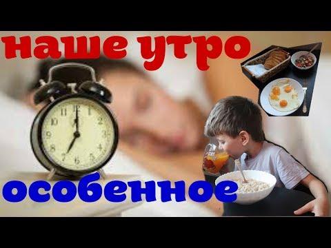 Влог / Наше утро / Утро семьи с особенным ребенком / Что на завтрак? / Our morning // Our breakfast