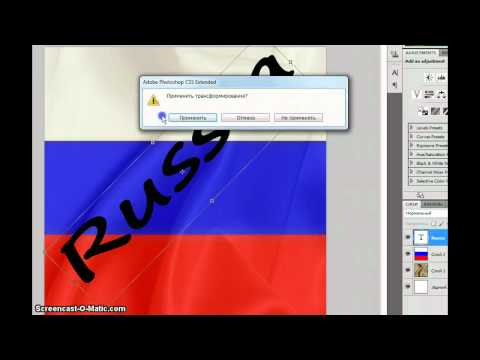3D флаг в фотошопе