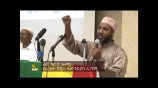 A must listen great speech by Sh Khalid from Wa.DC ፈርስት ሂጅራ የአንድነትና የሰደቃ ዝግጅት ላይ ያደረጉት ንግግር