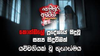 Yawwaniyaka Wu Buthaathmaya  Kemmura Adaviya   FM Derana