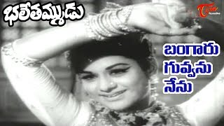 Bhale Tammudu - Bhale Thammudu Telugu Movie Songs || Bangaru Guvvanu Nenu (Qawali) || N.T.R || K.R.Vijaya