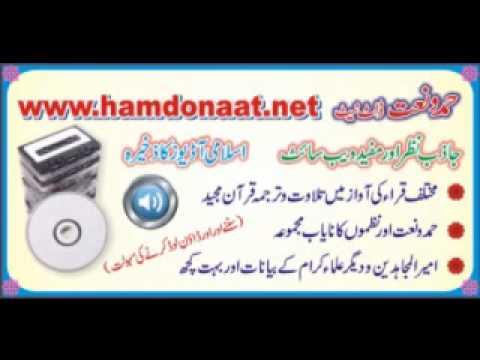 Islamic Lectures-urdu Islami Bayanat-tranay-nasheed-hamdo Naat-hamd O Naat video