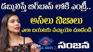 Bigg Boss 2 Contestant Sanjana Anne | Nani BiggBoss 2 Telugu Latest Updates || Myra Media