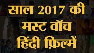 2017 की 10 हिंदी फिल्में जो सबसे ज्यादा तृप्त करेंगी! l Best Hindi Films 2017