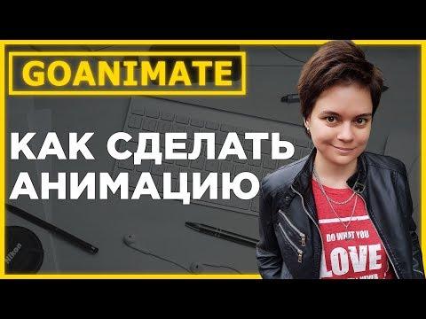 Прямая трансляция Как сделать анимационный ролик в goanimate