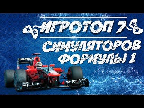 Игровой топ-7: симулятор формулы 1. Лучшие игры про Формулу 1. Игры гонки формула 1.