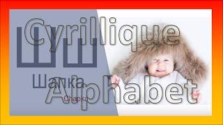 L'alphabet cyrillique, alphabet russe