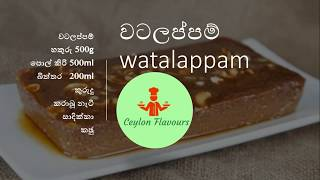 Watalappam