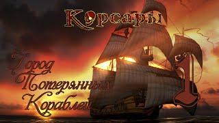 Корсары город потерянных кораблей прохождение блад