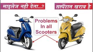 Problems in scooters, Activa, Access, Maestro edge, all problem which customers have seen