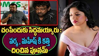Poonam Kaur Tweets On Kathi Mahesh And RGV | God Sex And Truth (GST) | RGV Latest News | TTM