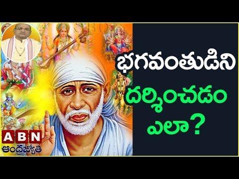 Garikapati Narasimha Rao About Vision Of God | Nava Jeevana Vedam | Episode 1234