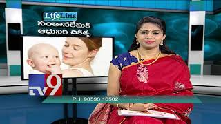 Infertility problems: Modern treatment || LifeLine