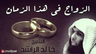 الزواج في هذا الزمان الشيخ خالد الراشد