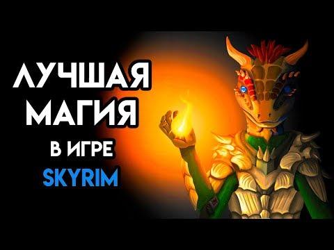 Skyrim - Сильнейшая СЕКРЕТНАЯ магия в игре Скайрим!!!