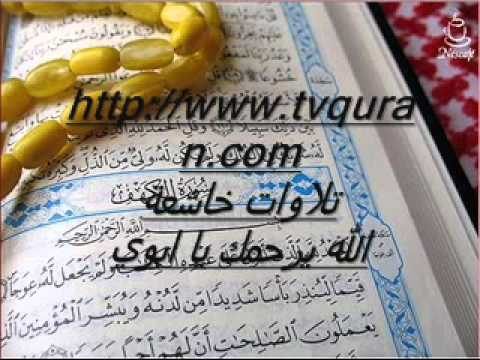 خالد الجليل تلاوة خاشعة Khalid Jalil Quran