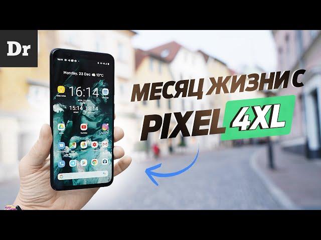 МЕСЯЦ с Google PIXEL 4XL Обзор  Лучший Android?