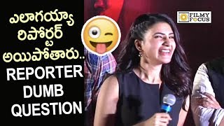 Samantha Superb Punch to Media Reporter Dumb Question @U Turn Movie Trailer Launch