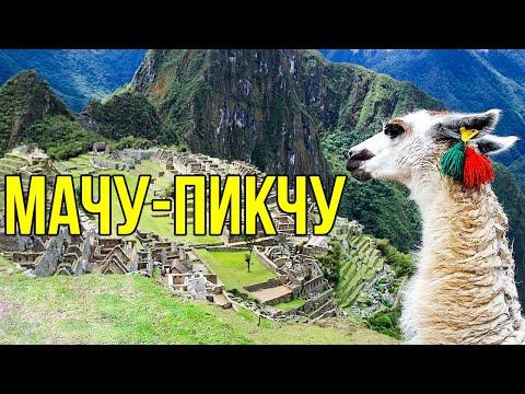 Мачу-Пикчу суперсооружения древности. Тайны Мачу-Пикчу. Перу #13