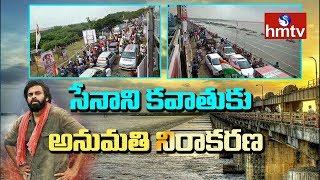రాజమండ్రిలో జనసేన కవాతుకు అనుమతి నిరాకరణ | No Permission For Janasena Kavathu | hmtv