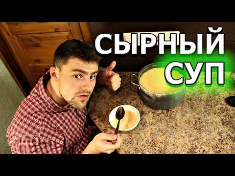 Как приготовить сырный суп с курицей