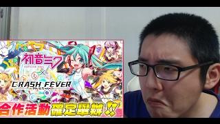 【聶寶】Crash fever 初音未來轉蛋 110抽