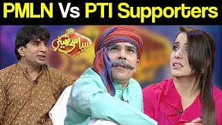 PMLN Vs PTI Supporters | Syasi Theater | 18 July 2018 | Express News
